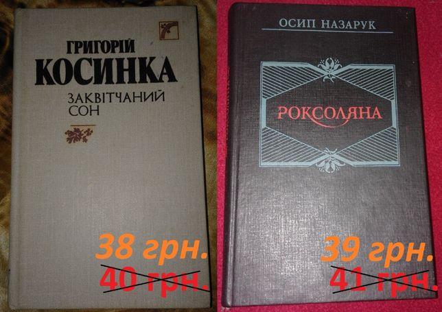 """Григорій Косинка """"Заквітчаний сон"""", Осип Назарук """"Роксоляна"""""""