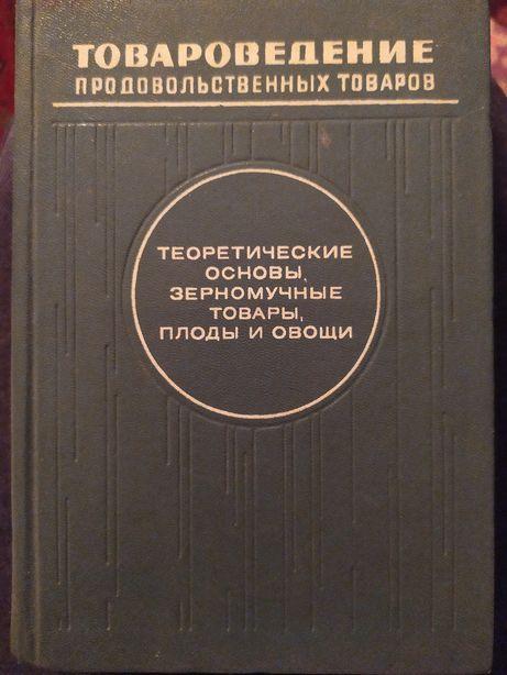 Книги Товароведение