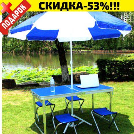 Стол для пикника! УСИЛЕННЫЙ! БЕЗ ПРЕДОПЛАТ!Зонт!Природа!Рыбалка!Охота!