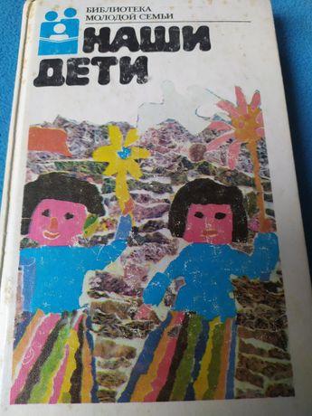 Книга наші діти.