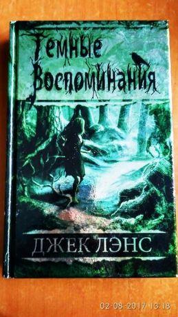 """Книга Джек Лэнс """"Темные воспоминания"""""""
