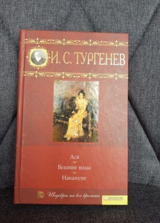 Книга классика И.С. Тургенев
