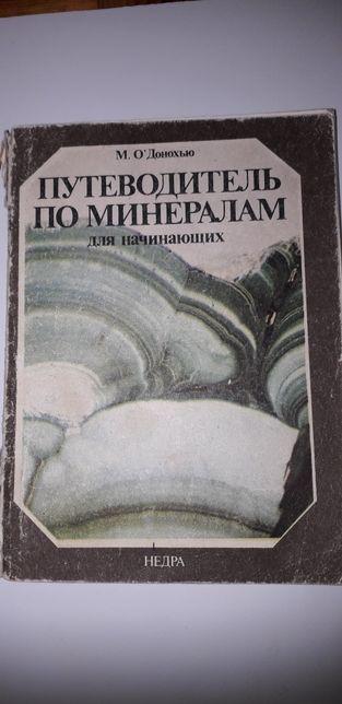 Путеводитель по минералам