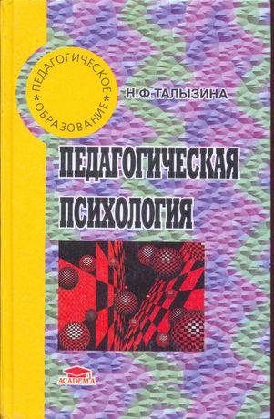 Талызина Н.Ф. Педагогическая психология: Учебник для студентов
