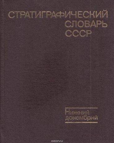 Стратиграфический словарь СССР.Нижний докембрий
