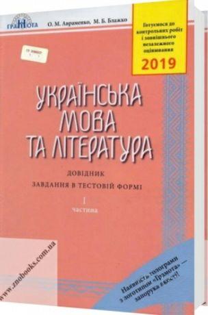 3 сборника ЗНО по 100 грн!!!
