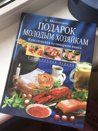 Классическая кулинарная книга Подарок Молодым Хозяйкам