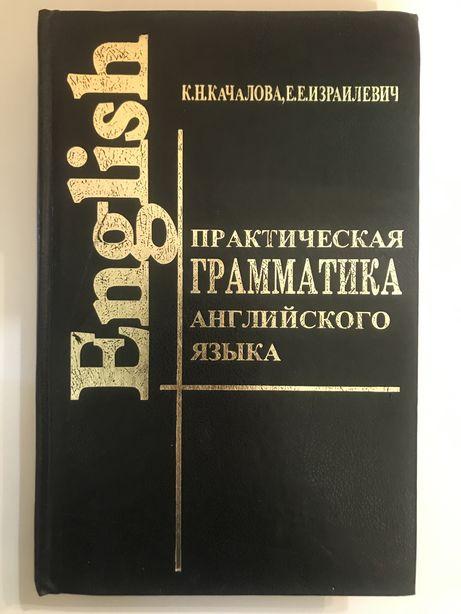 Практическая грамматика английского языка, Качалова К.Н, Израилевич Е.