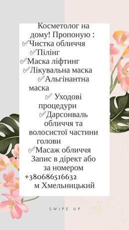 Косметологія Хмельницький