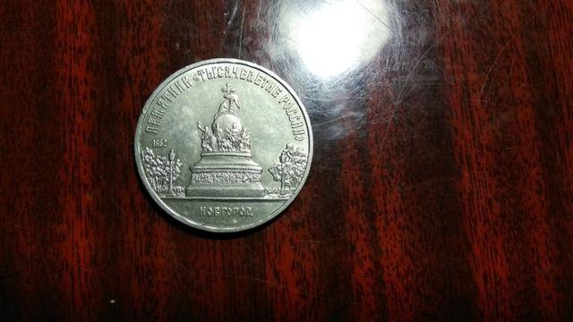 Монета СССР 5 рублей 1988 г. Памятник Тысячелетия России Новгород