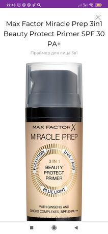 Праймер для лица Max Factor Miracle Prep 3in1 Beauty ProtectSPF 30 PA+