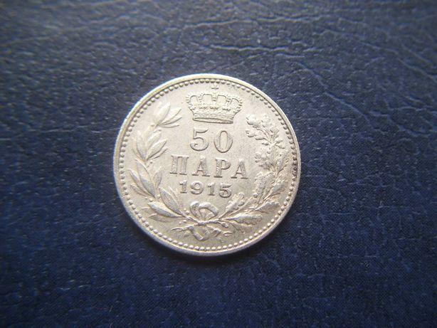 Stare monety 50 para 1915 Serbia srebro