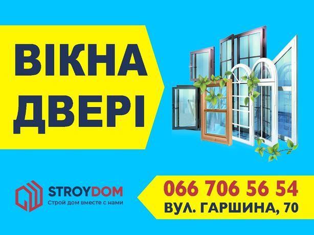 Пластиковые ОКНА, балконы, лоджии. Входные ДВЕРИ.РАССРОЧКА!!!СКИДКИ!!!