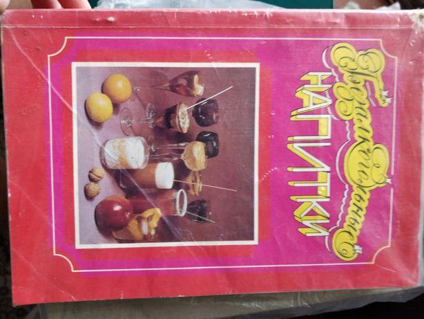Книга с рецептами напитков