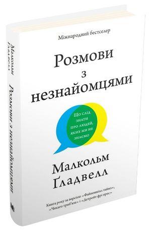 Малкольм Гладуелл «Розмови з незнайомцями»