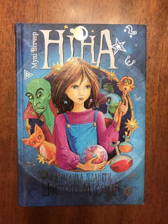 Книга Муні Вітчер «Ніна. Дівчинка  планети шостого місяця»