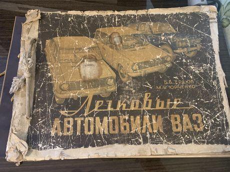 Книга конструкция и тех обслуживание авто ВАЗ