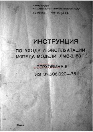 Instrukcja obsługi Motorower Wierchowina-6,