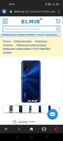 Телефон Realme 7pro