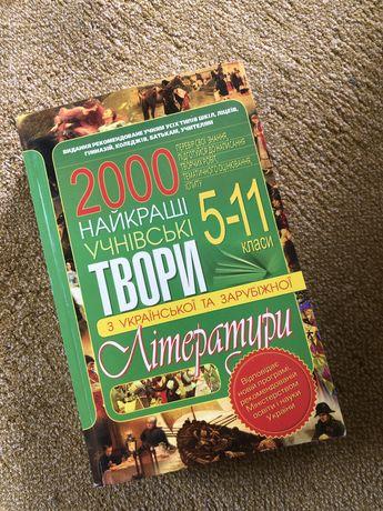 Книга українська та світова література