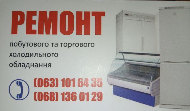Ремонт холодильників, морозильних камер, торгового обладнання.