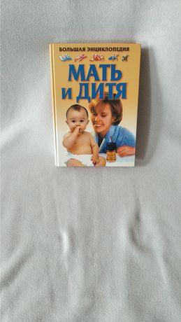 Энциклопедия «Мать и дитя»