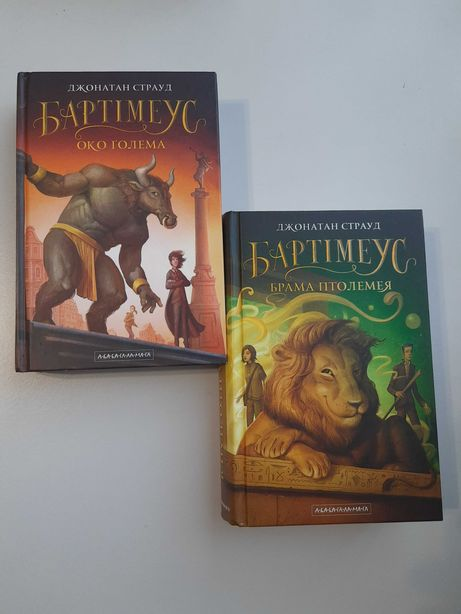 Бартімеус, книги