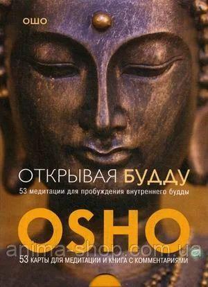 """Карты Таро """"Открывая Будду"""""""