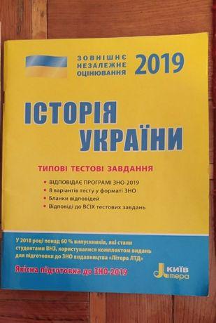 """Типові тестові завдання до ЗНО """"Історія України"""""""