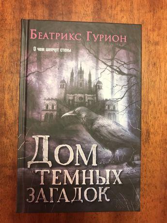 Книга Беатрикс Гурион «Дом темных загадок»