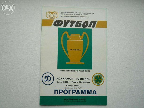 Футбольная программа (програмка)