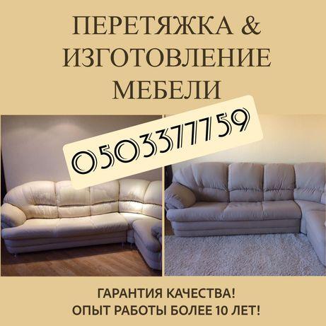 Обивка, перетяжка мебели. Перетяжка диванов, кресла, стульев, уголка.