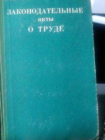 Законодательные акты о труде 1976 г.