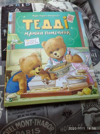 """!!АКЦИЯ!!Книга """" Тедді,мамін помічник"""""""