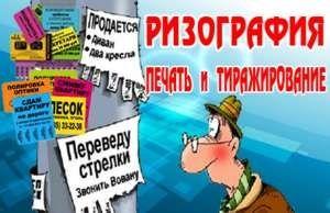 Печать по 5 копеек!!!Дешево печатаем объявления с доставкой по Украине