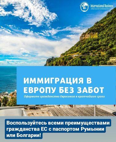 Віза Паспорт ЄС Євросоюзу Угорщини Болгарії
