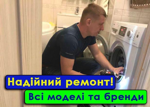 РЕМОНТ стиральных машин, холодильников, пральних, холодильників