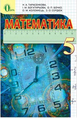 Учебник математики для 5-го класса
