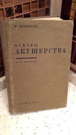 Основы акушерства (В.Штеккель) 1933 год