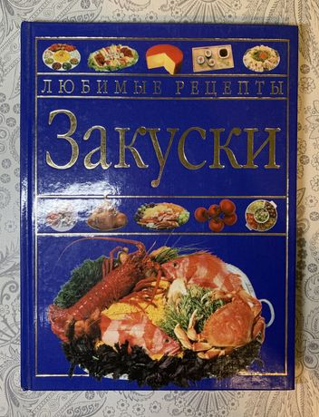 Книга кулинарная Рецепты закусок