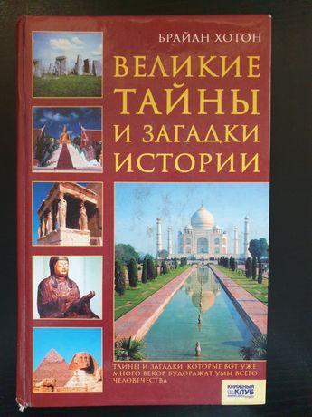 Тайны истории и династии