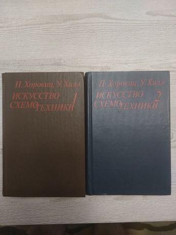 Искуство схемотехники 2 тома , Хоровиц Хилл.