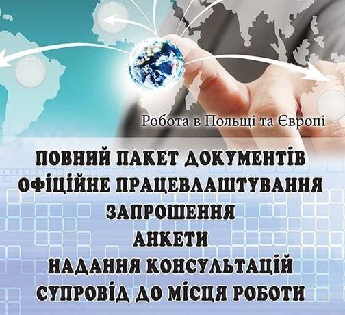 Запрошення, Страховки, Робота, Приглашение в Польшу, Страховки на визу