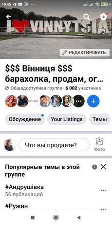 Активная группа facebook