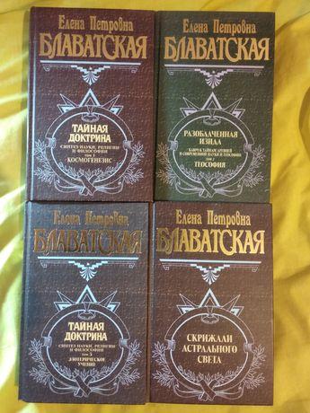 Книги Блаватская (цена за все) + подарок теософский словарь