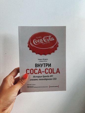 Книга Внутри Coca Cola