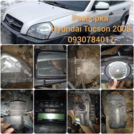 Раздаточная коробка раздатка Фара суппорт разборка Hyundai Tucson 2008
