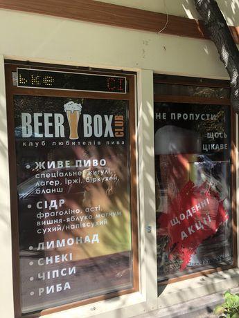 Продам действующий магазин разливного пива.