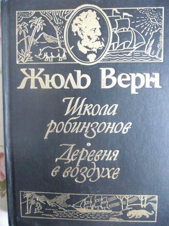 Жюль Верн Книги Школа робинзонов