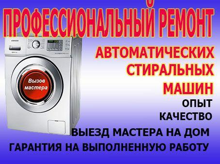 Ремонт стиральных машин на дому, ремонт неразборных баков и крестовин